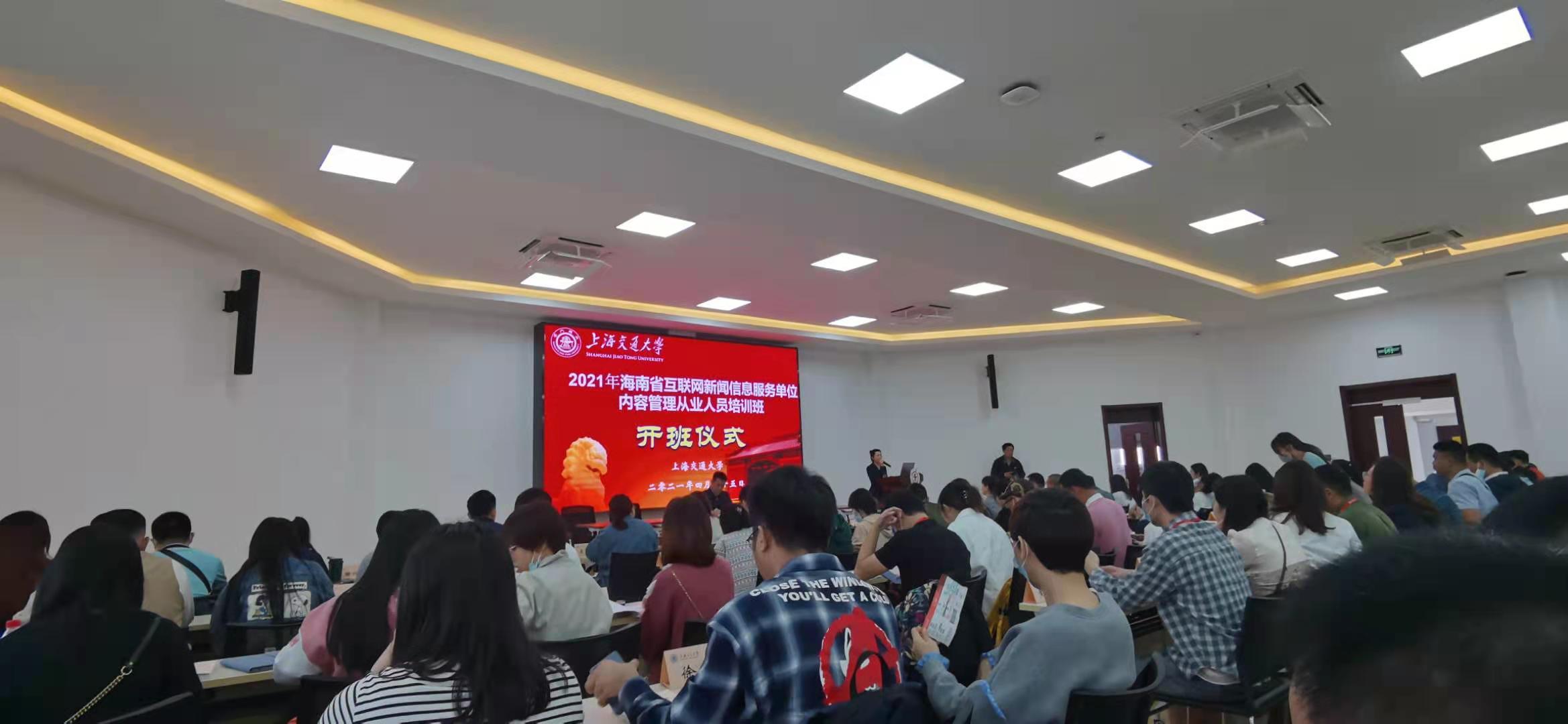 2021年海南省互联网新 闻信息办事单位内容解决从